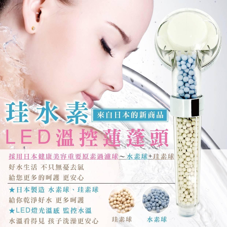 (免運)除氯生活《日本原裝水珪素LED溫控蓮蓬頭》