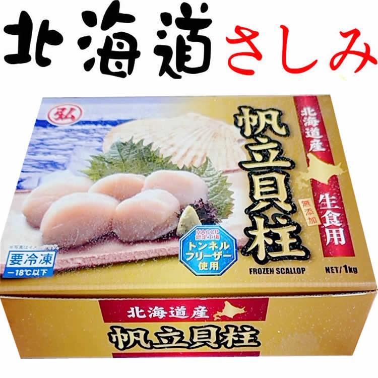 免運【日本北海道3S生食級干貝】1kg(原裝盒大顆)