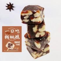 免運【低糖爆漿一口吃南棗核桃糕】100克/袋/3入一組