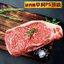 免運組【紐西蘭PS頂級草飼紐約客牛排】200g/片/5入/一組
