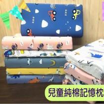 兒童純棉記憶枕