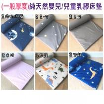 (免運)一般厚度【嬰兒純天然乳膠床墊】 60x120x2.5公分(含布套不挑色)
