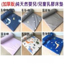 (免運)加厚板【嬰兒純天然乳膠床墊】 60x120x5公分(含布套不挑色)