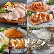 免運組任選【披薩市氣冷雞舒肥雞胸】180g/片/6入/一組